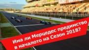 Има ли Мерцедес предимство пред Ферари и Ред Бул?