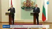 Австрийският президент: Усилията на България по пътя й към Шенген ще бъдат оценени