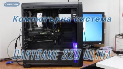 Геймърски компютър Dartgame 320 Ultra