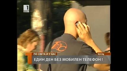 Ден с изключен мобилен телефон