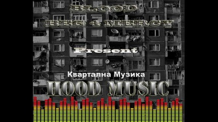 Blood ft. Beg 4 Mercy - Квартална Музика /hood Music/