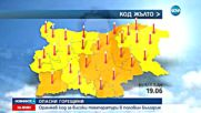 ОПАСНО ТОПЛО: Оранжев код за 11 области у нас