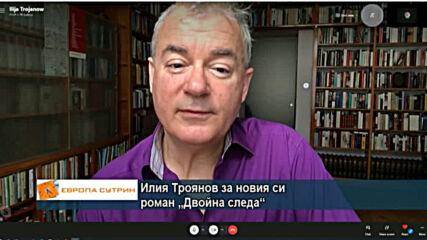 """""""Двойна следа"""", новият роман на Илия Троянов"""