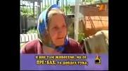 Господари На Ефира - Много Яка Баба