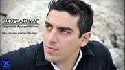 Diamantis Argyropoulos-se Xreiazomai __ New Song