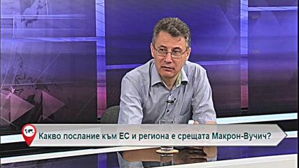 Какво послание към ЕС и региона е срещата Макрон-Вучич?