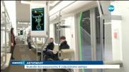 Влакове без машинист по третия лъч на софийското метро