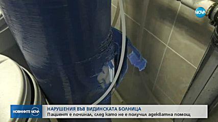 Откриха нарушения в болницата във Видин след смъртта на мъж на хемодиализа