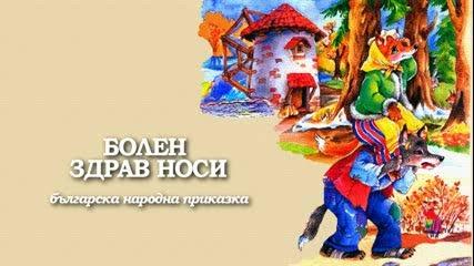 Болен Здрав Носи (2) - Татяна Лолова и Никола Анастасов