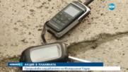 Заради лошото време: Без хеликоптер в търсенето на мъжа в Стара планина