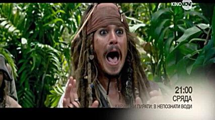 """""""Карибски пирати: В непознати води"""" на 7 октомври, сряда от 21.00 ч. по KINO NOVA"""
