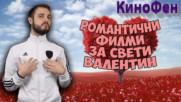К'ВО ДА ГЛЕДАМ - ФИЛМИ ЗА СВЕТИ ВАЛЕНТИН