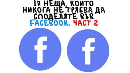 17 неща които никога не трябва да споделяте във Facebook.Част 2