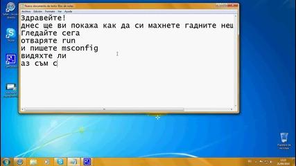 Как да си махнем гадните неща от Windows 7
