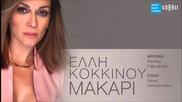 Elli Kokkinou - Makari (new Single 2016)