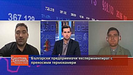 Български предприемачи експериментират с преносими термокамери