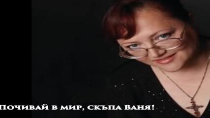 Почивай в мир, скъпа Ваня!!! Бургас