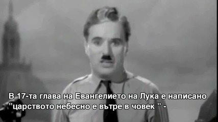 Най-великата и вдъхновяваща реч ! Чарли Чаплин !