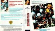 Дивите котки (синхронен екип, дублаж на видеокасета от Брайт Айдиас, 1991 г.) (запис)