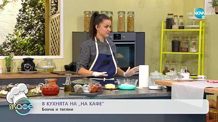 Рецептата днес: Бохча и татлии - На кафе (21.09.2021)