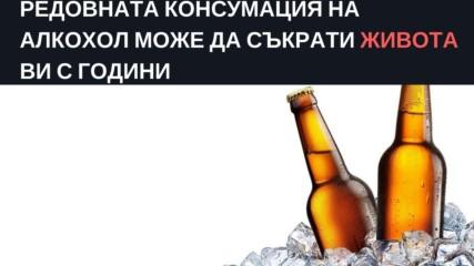 Редовната консумация на алкохол може да съкрати живота ви с години