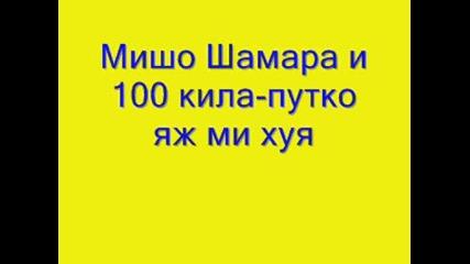 Мишо Шамара (big sha) И 100 Кила - Путко Яж Ми Хуя Vbox74