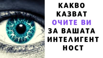 Какво казват очите ви за вашата интелигентност