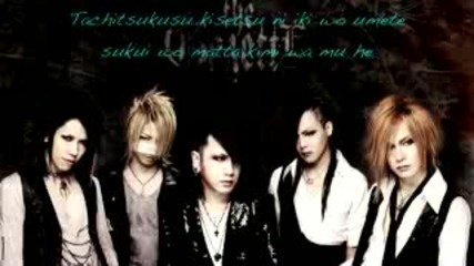 The Gazette - Without a trace превод