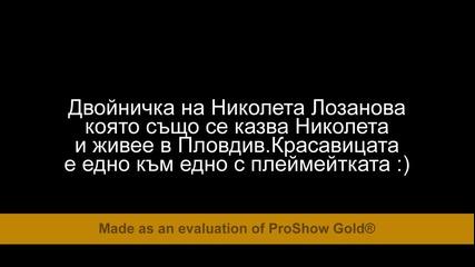 Невероятно!двойничка на Николета Лозанова / Hd