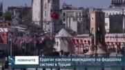 Ердоган изключи въвеждането на федерална система в Турция