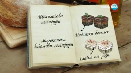Десислава - Марокански бадемови петифури - Bake off (30.11.2016)