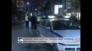Полицията в Гърция все още издирва извършителите на двойното убийство в Атина