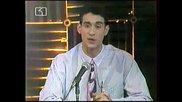 Каналето - първото издание от 01.04.1995 г. Част Първа