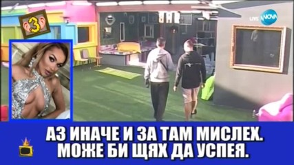 Господари на ефира (10.10.2018)