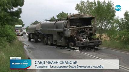 """Катастрофа затвори пътя към морето, отбиваха """"Тракия"""" през Димитровград"""