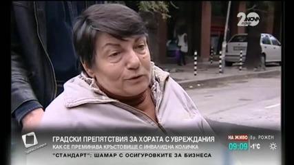 Наскоро ремонтирано кръстовище е недостъпно за хора с увреждания - Здавей, България (24.09.2014)