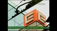 Атака дава приватизационните сделки за Бтк и Енергото на Данс (30.03.2009)