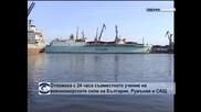 Отложиха с 24 часа съвместното учение на военноморските сили на България, Румъния и САЩ