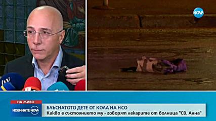 Новините на NOVA (13.12.2019 - 8.00)