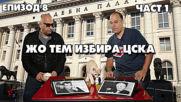 Жо Тем избира план за ЦСКА