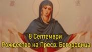 8 Септември - Рождество на Пресв. Богородица