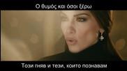 !бг Превод! Despina Vandi - Kane Kati ( Направи нещо )