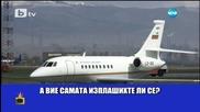 Имаше ли паника в небето над София - Господари на ефира (12.02.2015)