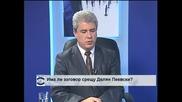 Яне Янев: Управляващите бавят оставката, за да прикрият следи