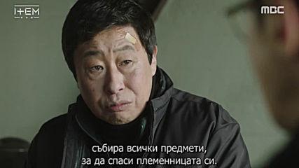 Item (2019) / Нещо - E19-e20 bg sub(1/2)