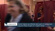 Никола Саркози ще обжалва присъдата си за корупция, след като беше осъден на 3 години затвор