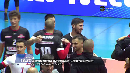 Волейбол: Локомотив Пловдив - Нефтохимик на 24 февруари, сряда от 18.30 ч. по DIEMA SPORT 2