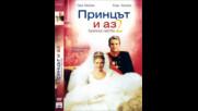 Принцът и аз 2: Кралска сватба (синхронен екип, дублаж по Нова телевизия на 19.04.2009 г.) (запис)