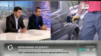 Трайков: Ниските цени на горивата ще се задържат поне година