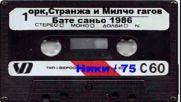 Орк Странджа и Милчо Гагов Бате Саньо-1986